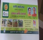 """Haldhar Agri Expo 2014<br/> <span color=""""Red""""> Date of event : </span > 26/09/2014"""